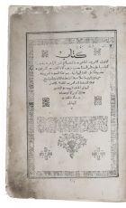 """Printed and bound at the first Arabic printing office in Lebanon"" - The Four Gospels"