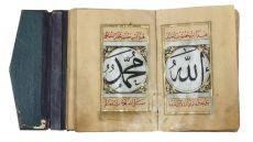 Elaborately decorated and illustrated Islamic prayerbook
