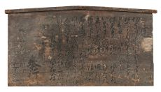 A JAPANESE WOOD 'EDICT BOARD', KOSATSU by Unknown Artist