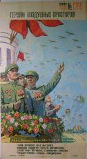 Soviet propanda poster Great Patriotic War  TASS by Plotnov, A.